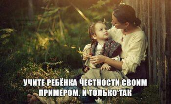 УЧИТЕ-РЕБЕНКА-ПРАВДИВОСТИ