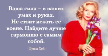 луиза-хей