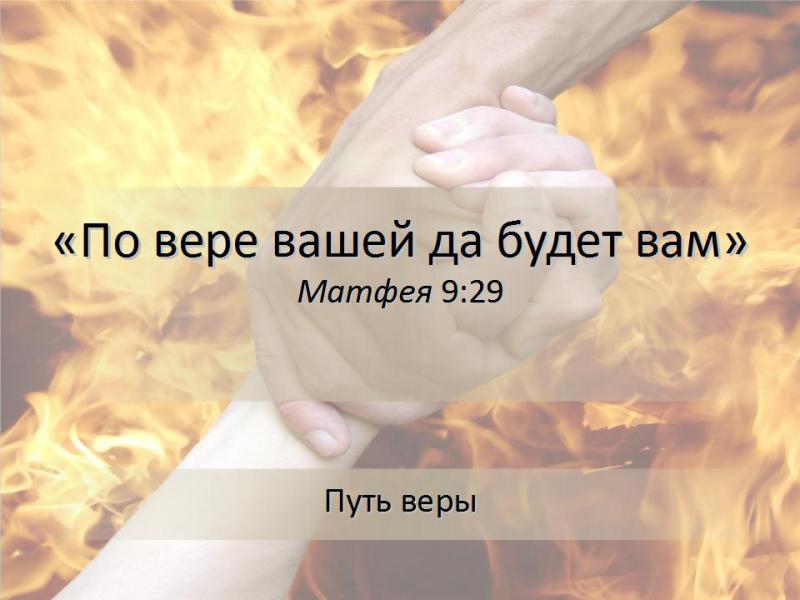 по вере вашей
